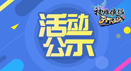 神雕侠侣活动公示