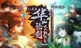 《神雕侠侣》2015年第三届华山论剑战队PK赛