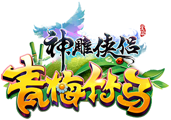 《神雕侠侣》手游官方网站