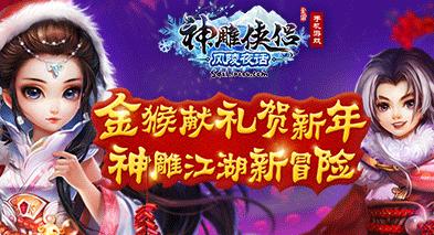 《神雕侠侣》金猴献礼贺新年 神雕江湖新冒险